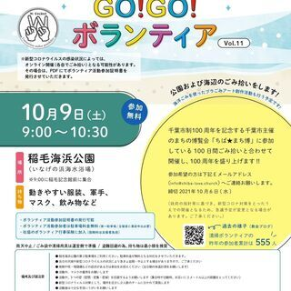 10/9(土) 100日間ごみ拾いFINAL GO!GO!ボラン...