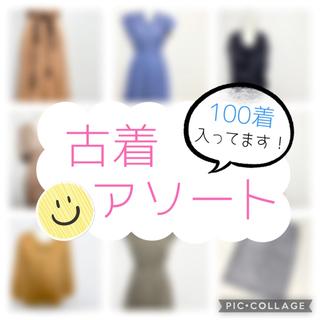 【ネット決済・配送可】★超お得★ 1着あたり なんと66円!! ...