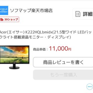 Acer モニター 21.5インチ 取引予定者決定