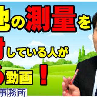 東京【土地の測量】を検討している人が、見る動画!土地家屋調査士が...