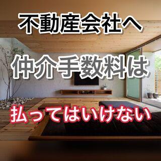 🔶仲介手数料無料0円専門店🔶物件送るだけ🔶新築🔶中古🔶