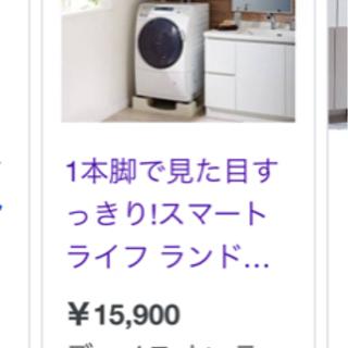 洗濯機上ラック