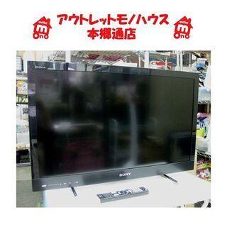 札幌 32型 HDD内蔵500GB ソニーブラビア 2011年製...