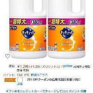 【新品、未使用、未開封】食器用洗剤 詰め替え 2本セット