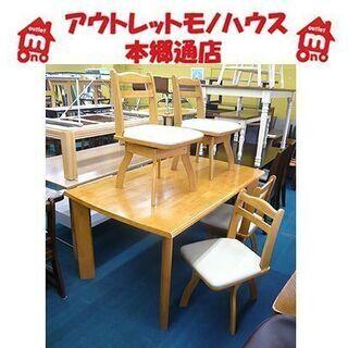 札幌【4人掛けダイニングセット 回転椅子付き】幅149cm ライ...