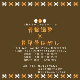 【金山】【10/9(土)】サクッと肩こり解消施術🥰