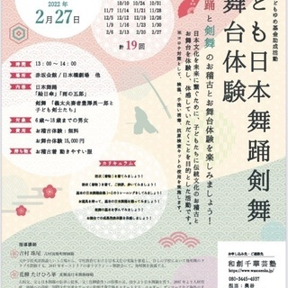 子ども日本舞踊剣舞お稽古お舞台体験