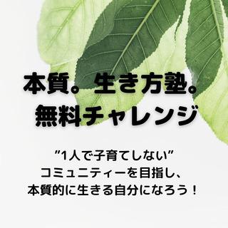 【コミュニティづくりを広げよう!! 無料オンライン講座のご案内で...