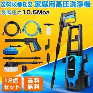 【ネット決済・配送可】家庭用高圧洗浄機 ハイパワー 10.5MP...