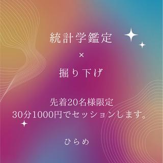 統計学鑑定×掘り下げセッション💛先着20名様に30分1000円セ...