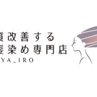 ヘアカラー専門店スタッフ【急募】