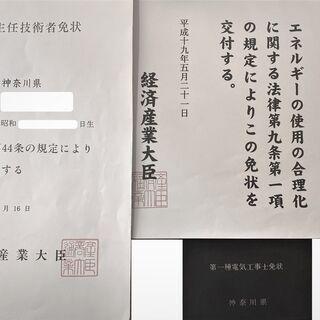 ★電験三種★(オンライン)(電力・機械の合格へ)