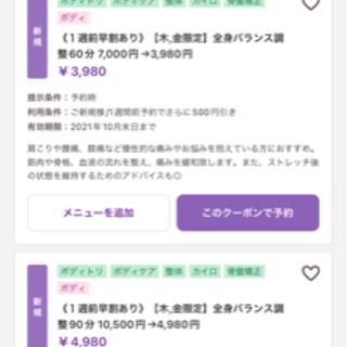 橋本駅スグ!!木曜日金曜日限定クーポン✨