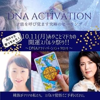 タロット占い、DNAアクティベーション体験イベント!開運スパルタ祭り!