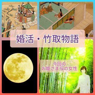 婚活イベント「竹取物語」