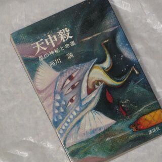 ③西川満著 天中殺 -星の神秘と命運- の本を売ります 昭和54...