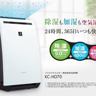 【ネット決済】除加湿空気清浄機 SHARP KC-HD70-W