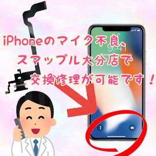 iPhoneのマイクの故障、修理出来ます!