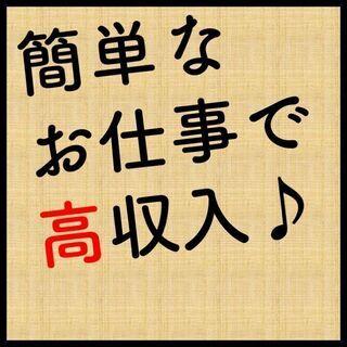 【四日市市】時給1500円?月収30万円以上可能★未経験者歓迎◎...