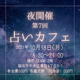 【2021/10/18(月)18:30〜】夜開催 第7回占…