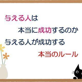 ★10/24(日)朝 与える人は本当に成功するのか 与える人が成...