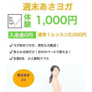 【10月】【用賀駅徒歩2分・桜新町 日曜あさヨガ】
