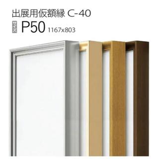 【ネット決済】【新品】P50(1167×803)額縁 ウッディダーク