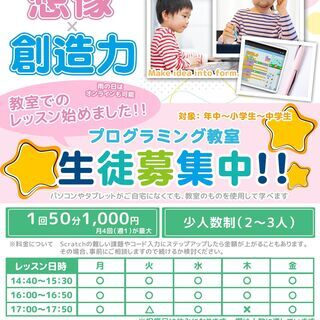 園児、小中学生向けプログラミング【オンライン対応】