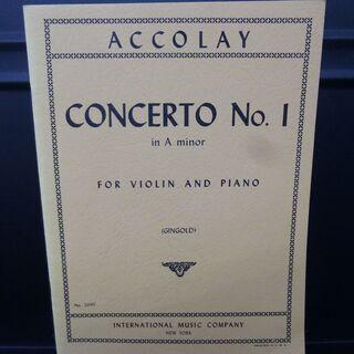 アコーライ バイオリン協奏曲 第一番 イ短調 インターナショナル...