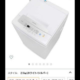 【ネット決済】洗濯機!冷蔵庫×2セット!