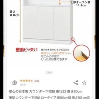 【ネット決済】カウンター収納