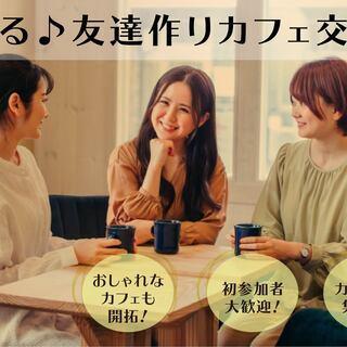 カフェ好き集まれ!おしゃれな中之島でカフェ会★ ※参加者6名確定...