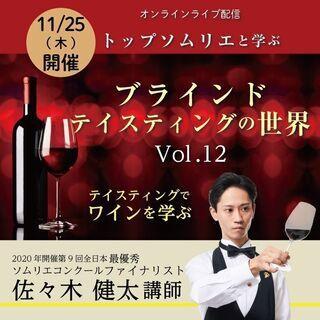 【11/25(木)開催】トップソムリエと学ぶブラインドテイスティ...