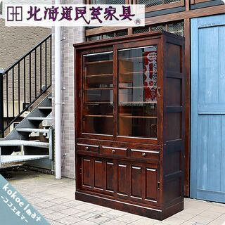北海道民芸家具(HOKUMIN)のカバ無垢材を使用した、食器棚で...