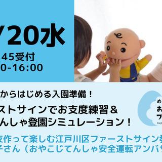 【無料・オンライン】10/20(水)15:00〜0歳からはじめる...