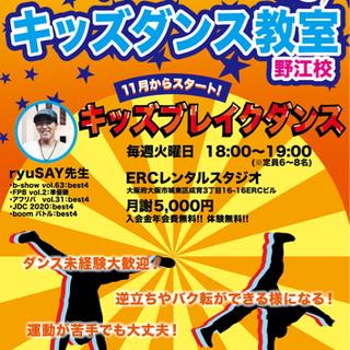 キッズブレイクダンス教室 TNKKINC野江校