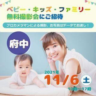 ★府中★【無料】11/6(土)☆ベビー・キッズ・ファミリー撮影会☆