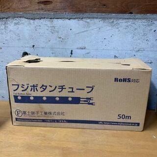 富士端子工業 ボタンチューブ 品番FBT-40R 1箱 /シート...
