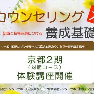 2021年10月31日◆京都◆体験講座◆心理カウンセラー養…