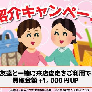 10月 キャンペーン・高価買取品