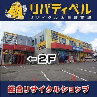 【清田区北野】駄菓子商品数地域最大級!!の総合リサイクルショップです。