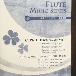 伴奏CD付きフルート楽譜