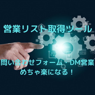 月額制!問い合わせフォーム・DM営業のリストアップに特化した【営...