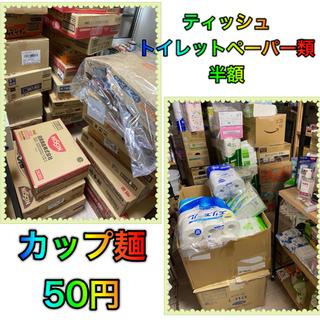 【カップ麺50円】ディスカウントストアBUYBUY