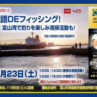 富山湾岩瀬漁港の清掃活動と小鯵釣りメンバー募集(英語通訳あり)