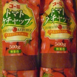 コーミ トマトケチャップ 2個セット