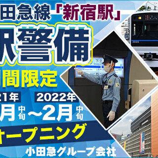 ≪期間限定≫新宿駅ホームドア設置の駅警備☆月収28万円以上可能☆...