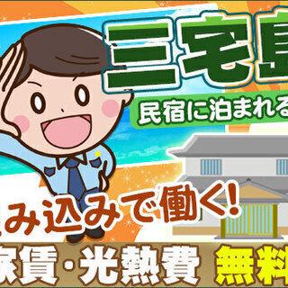【三宅島】家賃・光熱費0円で始める住み込みのお仕事!月給1…