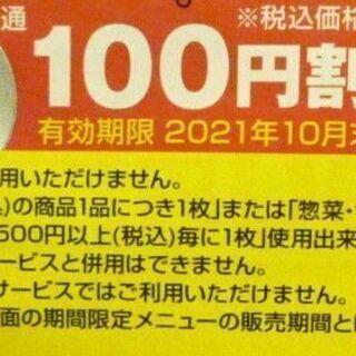 【無料】どんぶりかつや 100円割引券