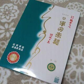 【ネット決済】半田素麺